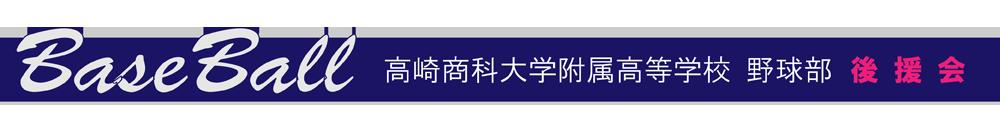 高崎商科大学附属高等学校硬式野球部後援会